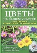 Ли Шнеллер: Цветы на вашем участке