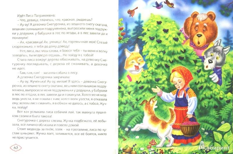 Иллюстрация 1 из 12 для Любимые русские сказки | Лабиринт - книги. Источник: Лабиринт
