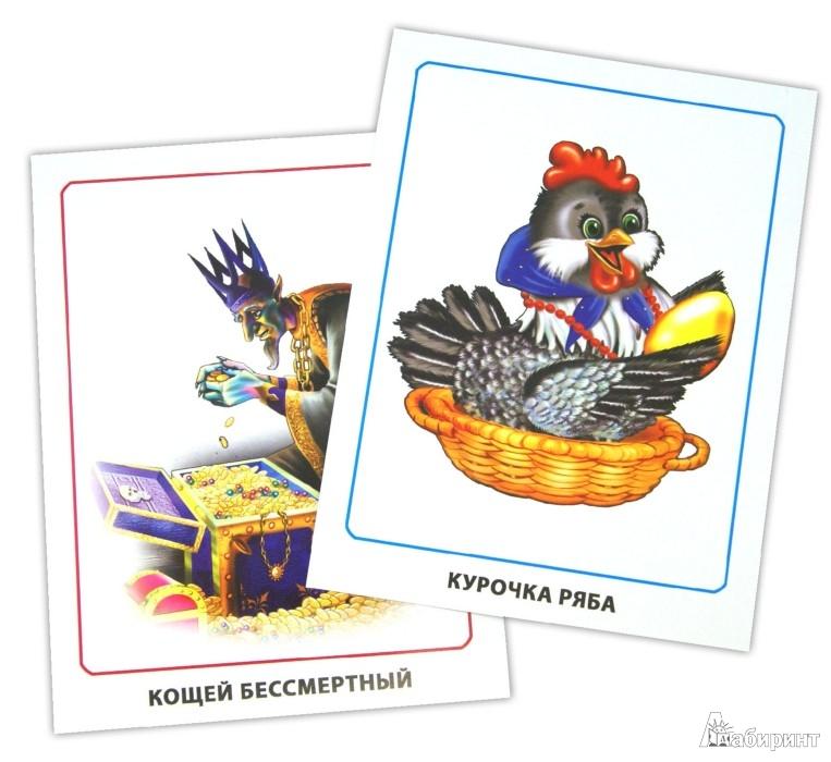 Иллюстрация 1 из 30 для Герои русских сказок. Обучающие карточки   Лабиринт - книги. Источник: Лабиринт