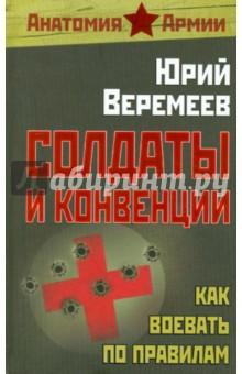 Солдаты и конвенции. Как воевать по правиламИстория войн<br>Во время Второй мировой войны миллионы советских военнопленных погибли в немецких концлагерях из-за того, что фашистская Германия проводила по отношению к ним, как и ко всему русскому народу, политику геноцида. После войны гитлеровские палачи оправдывали зверское отношение к советским людям тем, что СССР не подписал Женевскую конвенцию о военнопленных. Хотя никто не мешал немцам соблюдать в отношении советских пленных ее принципы. Более того, и сейчас находятся историки, в том числе и в России, которые цинично провозглашают, что в гибели наших соотечественников в немецких лагерях виноват вовсе не Гитлер и его последователи, уморившие голодом, расстрелявшие, лишившие медицинской помощи попавших в плен, то есть, фактически денонсировавший Женевскую конвенцию, а Сталин, отказавшийся ее подписать. По сути, эти историки повторяют геббельсовскую пропаганду. Целью этой книги является разоблачение этой старой но живучей лжи и восстановление исторической истины.<br>