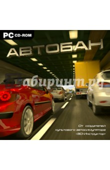Автобан (CDpc)
