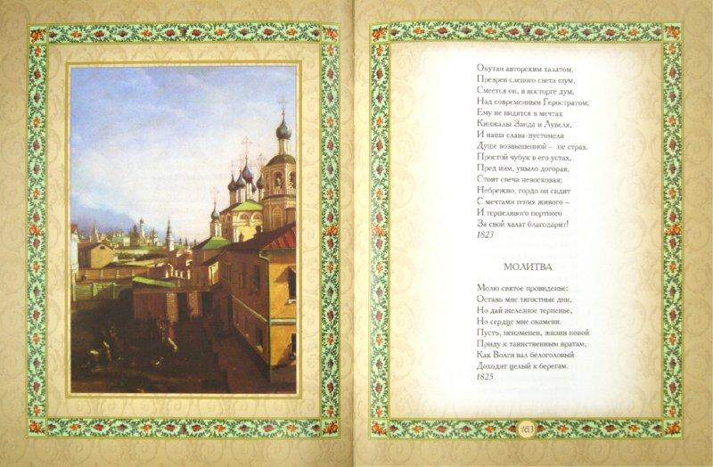 Иллюстрация 1 из 48 для Золотой век русской поэзии - Д. Лазарчук | Лабиринт - книги. Источник: Лабиринт