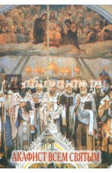 Акафист Всем святым. На церковнославянском языке
