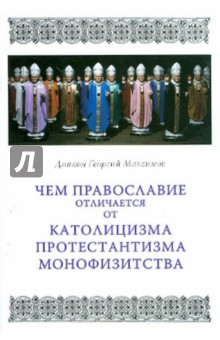 Чем Православие отличается от католицизма