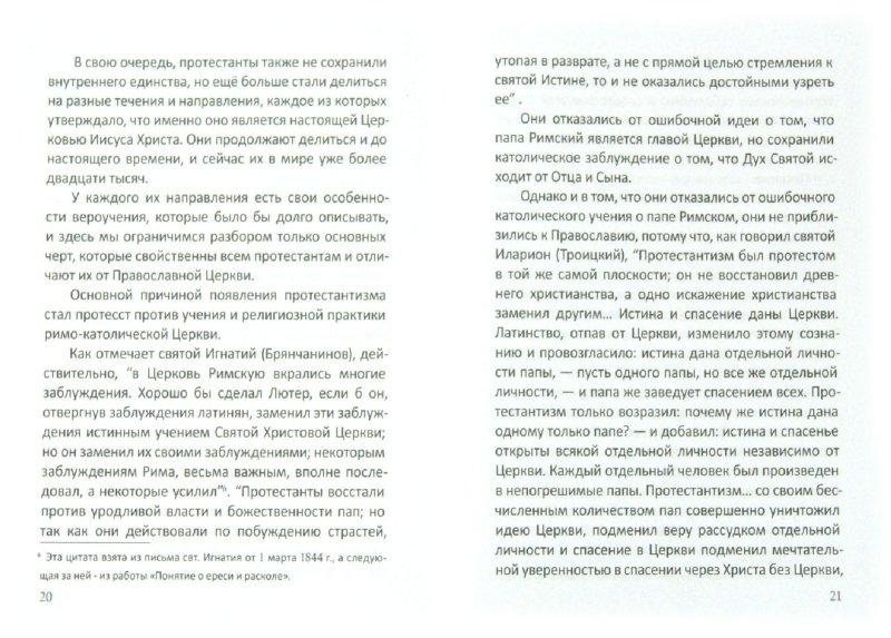 Иллюстрация 1 из 8 для Чем Православие отличается от католицизма - Георгий Диакон | Лабиринт - книги. Источник: Лабиринт