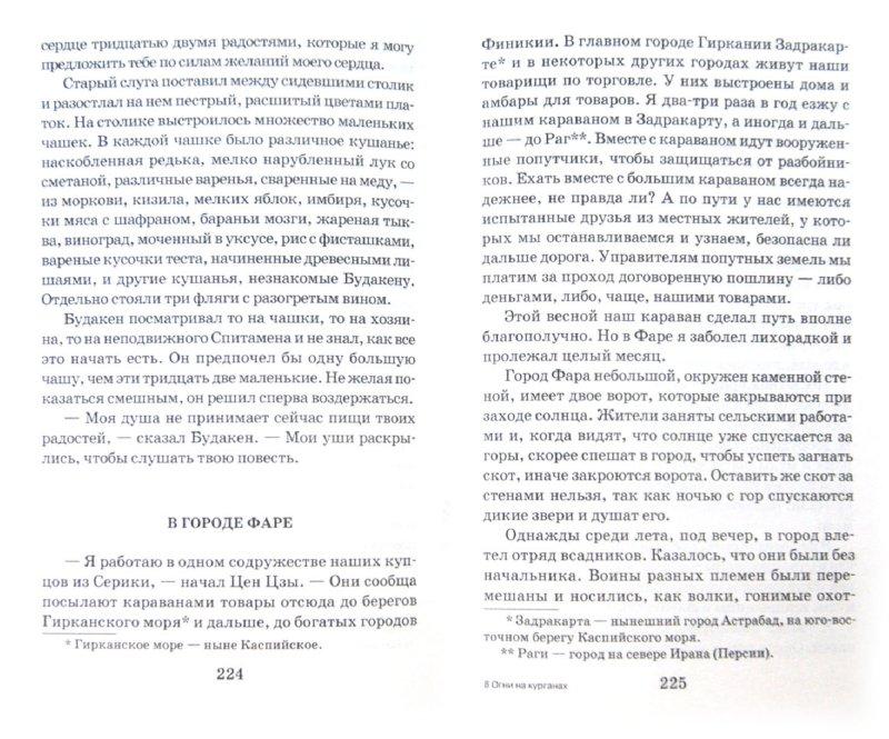 Иллюстрация 1 из 3 для Огни на курганах - Василий Ян   Лабиринт - книги. Источник: Лабиринт
