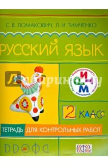 Русский язык. 2 класс. Тетрадь для контрольных работ. РИТМ. ФГОС