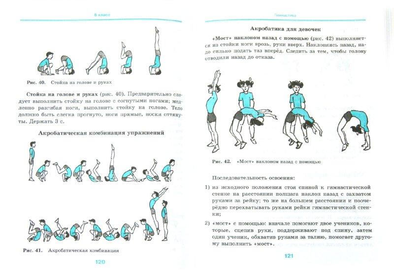 Из 1 для книги физическая культура