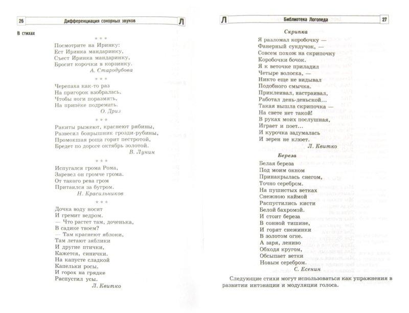 Иллюстрация 1 из 4 для Дифференциация сонорных звуков. Пособие для логопедов ДОУ, школ, воспитателей и родителей - Елена Шаблыко   Лабиринт - книги. Источник: Лабиринт