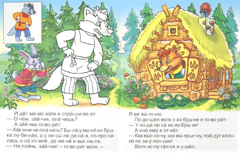 Иллюстрация 1 из 10 для Заюшкина избушка. Читаем по слогам | Лабиринт - книги. Источник: Лабиринт