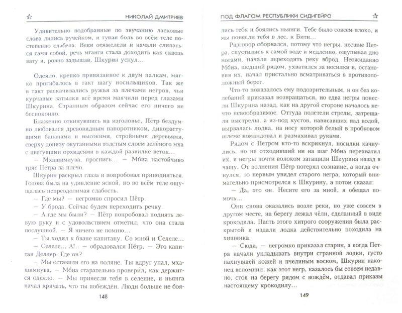 Иллюстрация 1 из 13 для Третья причина - Николай Дмитриев   Лабиринт - книги. Источник: Лабиринт