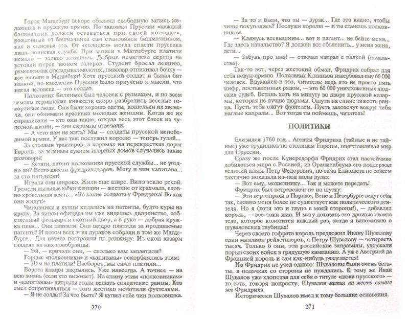 Иллюстрация 1 из 40 для Пером и шпагой. Битва железных канцлеров - Валентин Пикуль | Лабиринт - книги. Источник: Лабиринт
