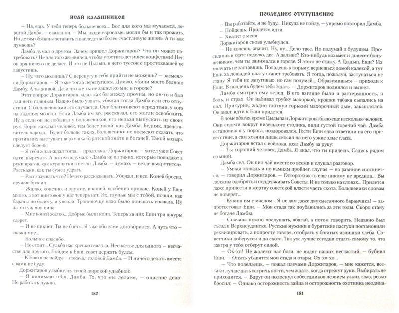 Иллюстрация 1 из 12 для Последнее отступление. Расследование - Исай Калашников | Лабиринт - книги. Источник: Лабиринт
