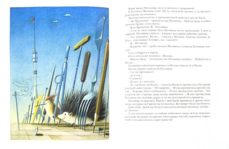 Иллюстрация 1 из 62 для Разноцветные сказки - Имант Зиедонис | Лабиринт - книги. Источник: Лабиринт