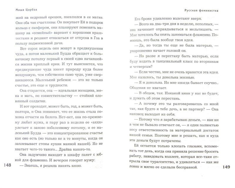 Иллюстрация 1 из 9 для Русская феминистка - Маша Царева | Лабиринт - книги. Источник: Лабиринт