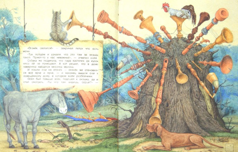 Иллюстрация 1 из 26 для Бременские музыканты - Гримм Якоб и Вильгельм | Лабиринт - книги. Источник: Лабиринт