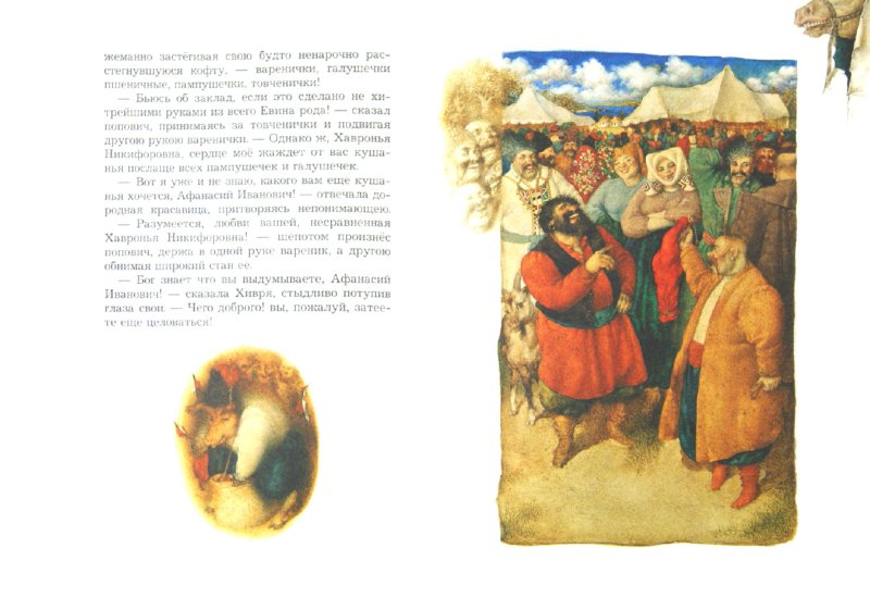 Иллюстрация 1 из 22 для Сорочинская ярмарка - Николай Гоголь | Лабиринт - книги. Источник: Лабиринт