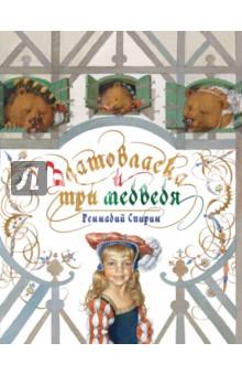 Златовласка и три медведяСказки зарубежных писателей<br>Историю о маленькой девочке, которая, гуляя по лесу, забрела в домик, где жили три медведя, хорошо знают не только в России, но и во всей Европе. У нас она получила широкую известность благодаря талантливой литературной обработке Льва Толстого и стала называться Три медведя. И уже мало кто помнит, что в основе истории лежит старинная английская сказка Златовласка и три медведя. Правда, в изначальном её варианте главной героиней была вовсе не шаловливая девочка, а маленькая старушка. Но шло время, сказка становилась всё популярнее и популярнее, и маленькая девочка, которую стали называть Машенькой, настолько нам полюбилась, что мы искренне считаем сказку русской народной. Перед вами ещё один вариант литературной обработки сказки, которую талантливо пересказал и проиллюстрировал замечательный художник Геннадий Спирин.<br>Для детей дошкольного возраста.<br>