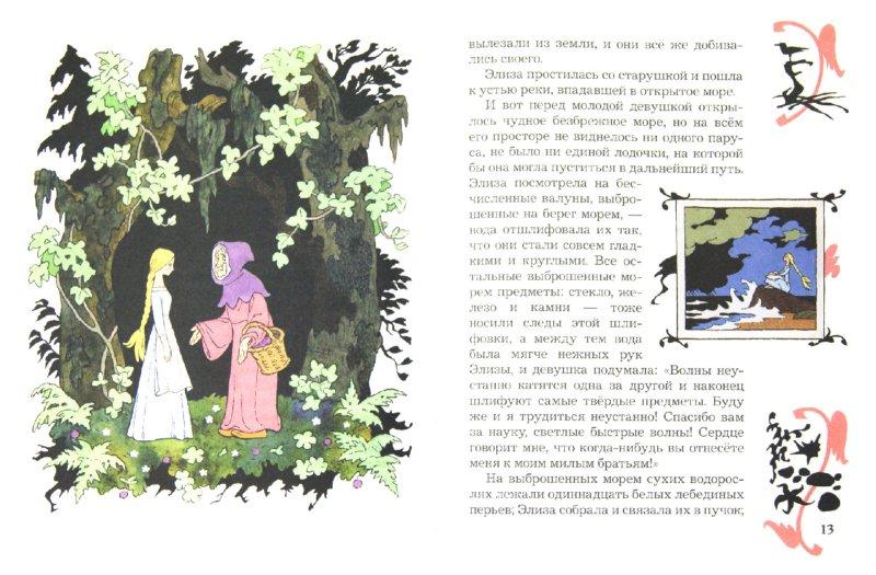 Иллюстрация 1 из 12 для Дикие лебеди - Ханс Андерсен | Лабиринт - книги. Источник: Лабиринт