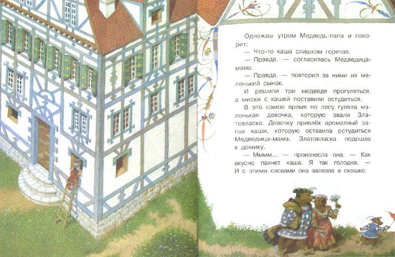 Иллюстрация 1 из 7 для Златовласка и три медведя - Геннадий Спирин | Лабиринт - книги. Источник: Лабиринт