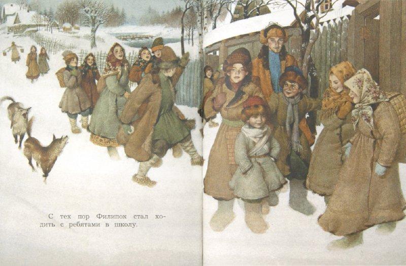 Иллюстрация 1 из 21 для Филипок - Лев Толстой | Лабиринт - книги. Источник: Лабиринт