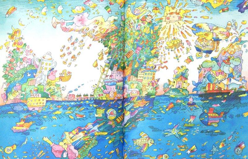 Иллюстрация 1 из 24 для Мой лев - Борис Заходер | Лабиринт - книги. Источник: Лабиринт