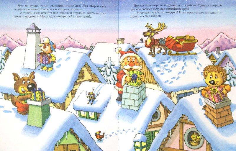 Иллюстрация 1 из 24 для Волчонок встречает Новый год - Филипп Маттер   Лабиринт - книги. Источник: Лабиринт