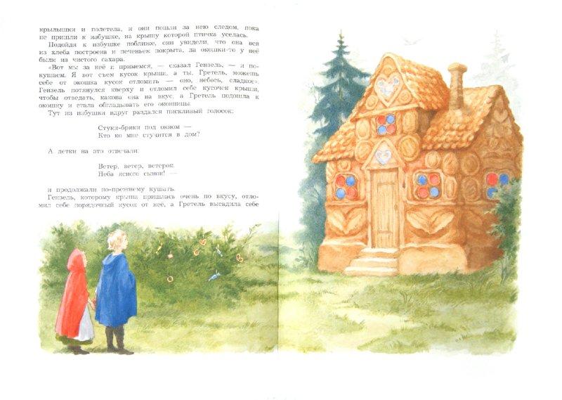 Иллюстрация 1 из 42 для Гензель и Гретель - Гримм Якоб и Вильгельм | Лабиринт - книги. Источник: Лабиринт