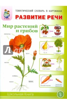 Развитие речи. Мир растений и грибов. Тематический словарь в картинках