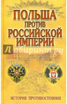Польша против Российской империи. История противостояния