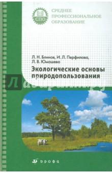 Экологические основы природопользования. Учебник для ссузов