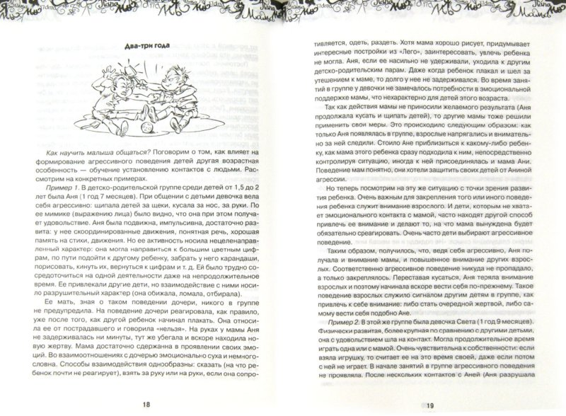 Иллюстрация 1 из 2 для Если ваш ребенок дерется… - Наталья Сертакова | Лабиринт - книги. Источник: Лабиринт