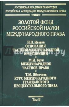 Золотой фонд российской науки международного права. Том 2