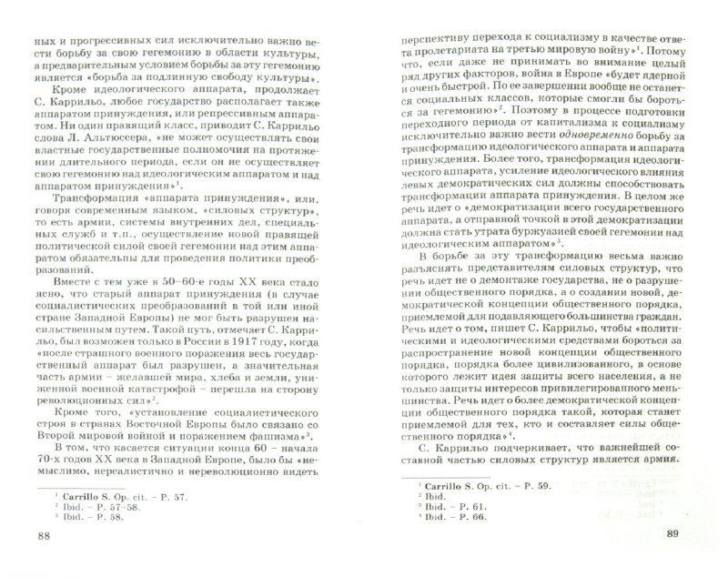 Иллюстрация 1 из 5 для Воспоминания о еврокуммунизме - Леонид Попов | Лабиринт - книги. Источник: Лабиринт