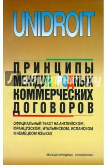 Принципы международных коммерческих договоров. Официальный текст на 5-ти языках