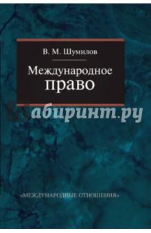 Международное право. Учебник для бакалавриата вузов