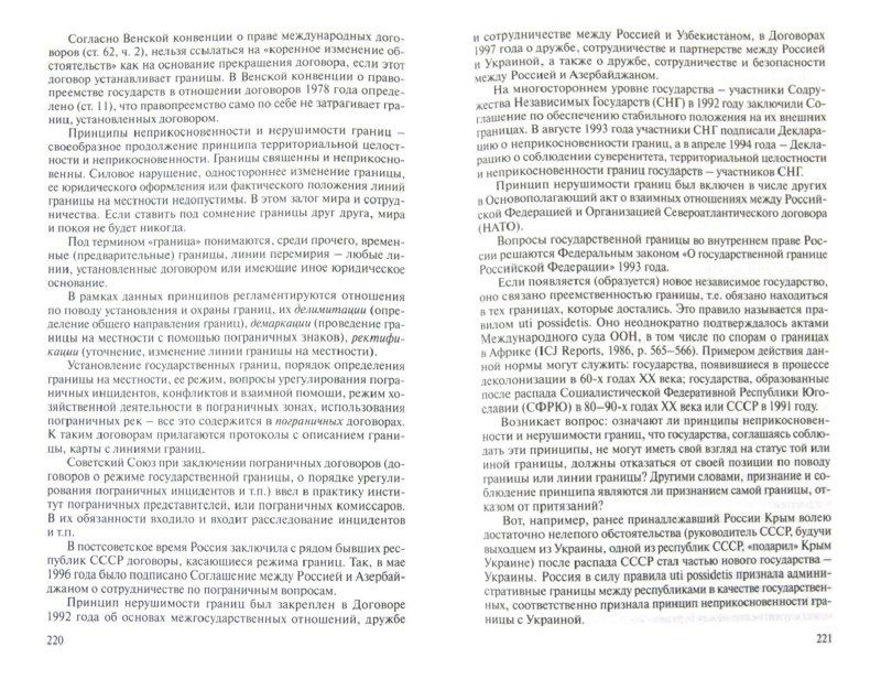 Иллюстрация 1 из 16 для Международное право. Учебник для бакалавриата вузов - Владимир Шумилов | Лабиринт - книги. Источник: Лабиринт