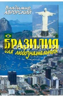 Бразилия для любознательных