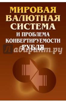 Мировая валютная система и проблемы конвертируемости рубля
