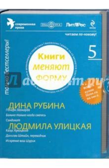 Книги меняют форму. Выпуск 5. Современная проза (CD)