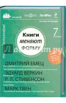 Книги меняют форму. Для детей. Выпуск 7 (CD)