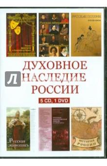 Духовное наследие России. Сборник (5CD+1DVD)