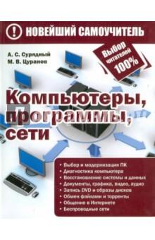 Компьютеры, программы, сетиЖелезо ПК<br>В книге рассмотрено устройство современного ПК и его основные компоненты, приведены практические советы по выбору конфигурации.<br>