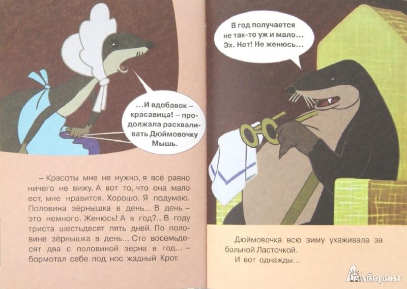Иллюстрация 1 из 20 для Дюймовочка - Ханс Андерсен   Лабиринт - книги. Источник: Лабиринт