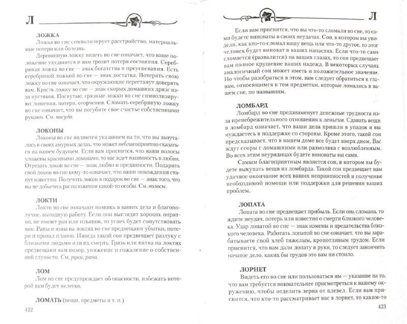 Иллюстрация 1 из 4 для Большой универсальный сонник. 120 000 толкований - Ольга Смурова | Лабиринт - книги. Источник: Лабиринт