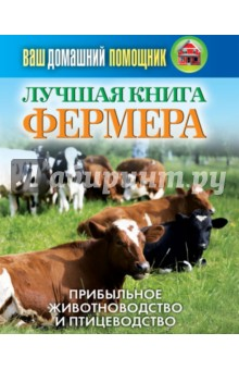 Ваш домашний помощник. Лучшая книга фермера. прибыльное животноводство и птицеводство