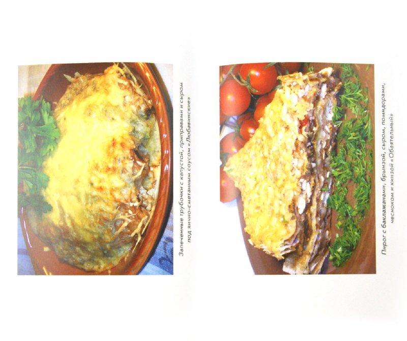 Иллюстрация 1 из 7 для Блюда из лаваша и готового теста - Гера Треер | Лабиринт - книги. Источник: Лабиринт