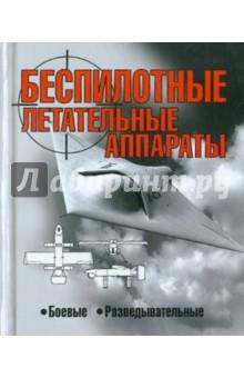Василин Николай Яковлевич Беспилотные летательные аппараты