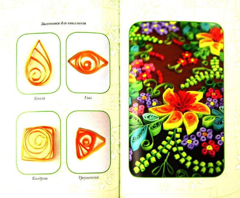 Иллюстрация 1 из 13 для Квиллинг. Поделки из бумажных лент - Елена Шилкова   Лабиринт - книги. Источник: Лабиринт