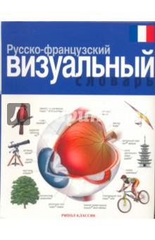 Русско-французский визуальный словарь